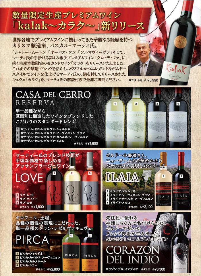 初夏向けワイン試飲商談会