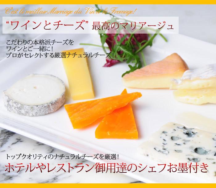 プロ御用達の厳選チーズ