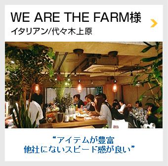 We are the farm様