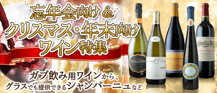 忘年会向け&クリスマス・年末向けワイン特集
