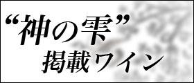 『神の雫』掲載