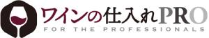 ソムリエワイン仕入.com