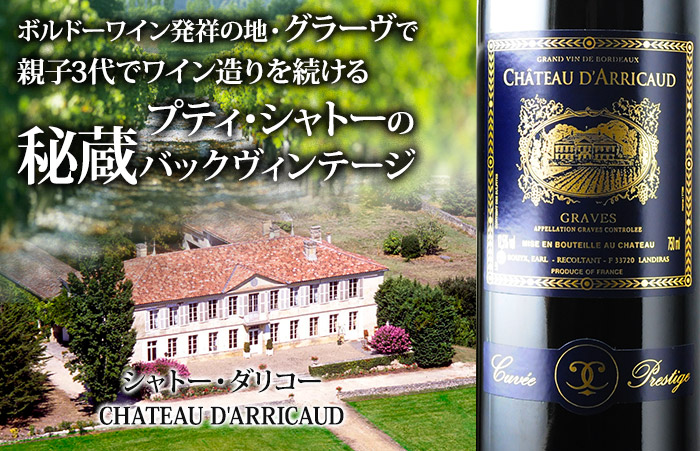 ボルドーワイン発祥の地・グラーヴで、親子3代でワイン造りを続けるプティ・シャトーの秘蔵バックヴィンテージ