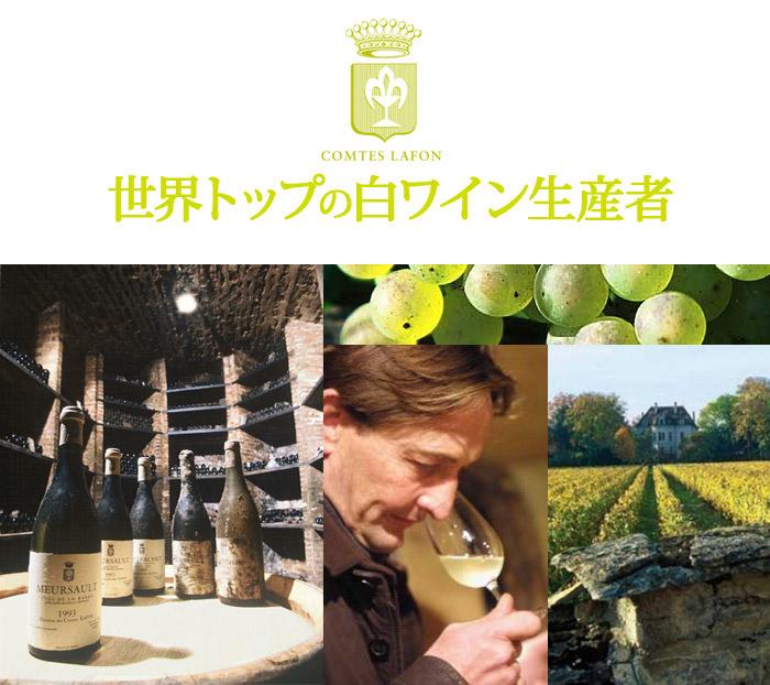 世界トップの白ワイン生産者
