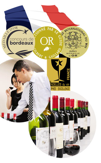 選りすぐりの金賞ワイン