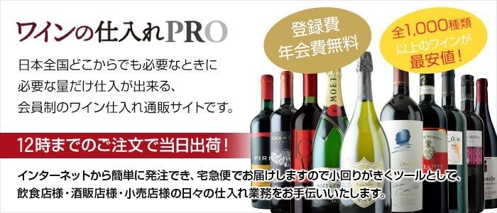 日本全国どこからでも必要なときに必要な量だけ仕入が出来る、会員制のワイン仕入れ通販サイトです。