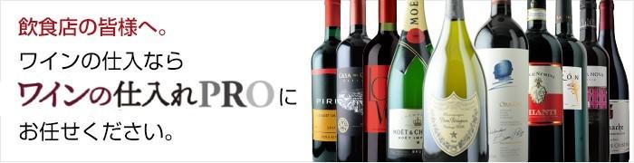 飲食店の皆様へ。ワインの仕入ならソムリエワイン仕込.comにお任せください