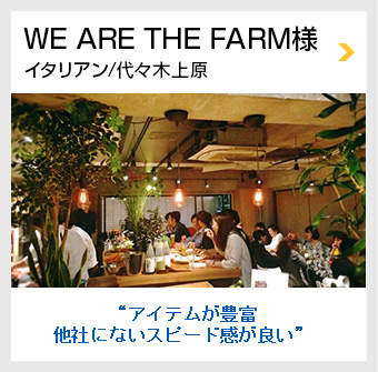 We are the farm様