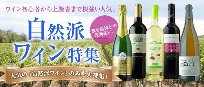 自然派ワイン特集
