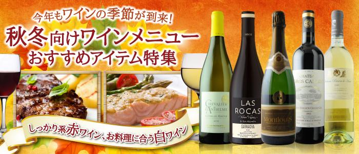 今年もワインの季節が到来!秋冬向けワインメニューおすすめアイテム特集