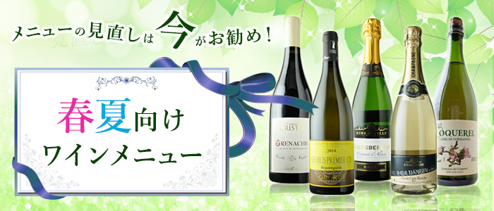 2019年 春夏向けワインメニュー特集