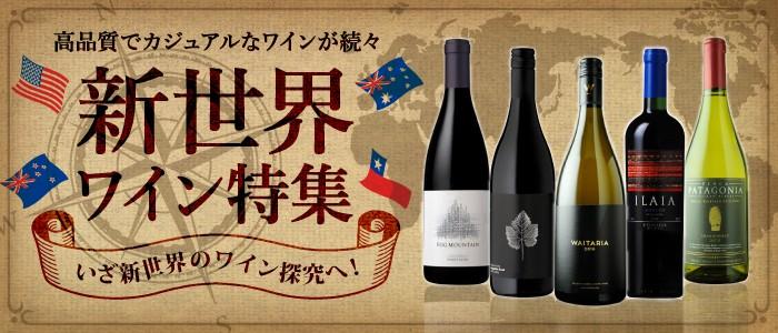 新世界ワイン特集