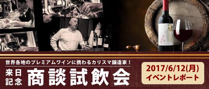 パスカル・マーティ来日記念商談試飲会イベントレポート