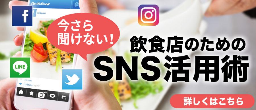 飲食店のためのSNS活用術
