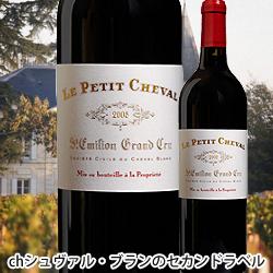 ル・プティ・シュヴァル 2013年 フランス ボルドー 赤ワイン フルボディ 750ml