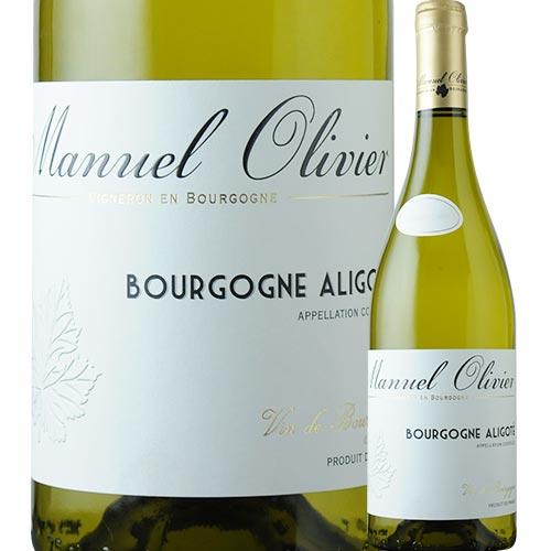 ブルゴーニュ アリゴテ ドメーヌ・マニュエル・オリヴィエ 2015年 フランス ブルゴーニュ 白ワイン 辛口 750ml