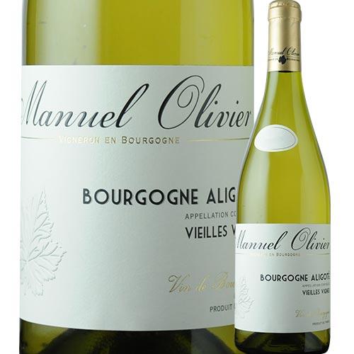 ブルゴーニュ・アリゴテ・ヴィエイユ・ヴィーニュ ドメーヌ・マニュエル・オリヴィエ 2016年 フランス ブルゴーニュ 白ワイン 辛口 750ml