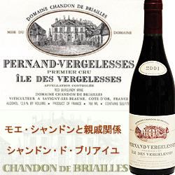 ペルナン・ヴェルジュレス・プルミエ・クリュ・イル・ド・ベルジュレス ドメーヌ・シャンドン・ド・ブリアイユ 2001年 フランス ブルゴーニュ 赤ワイン ミディアムボディ 750ml