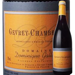 ジュヴレ・シャンベルタン ドメーヌ・ドミニク・ガロワ 2014年 フランス ブルゴーニュ 赤ワイン フルボディ 750ml