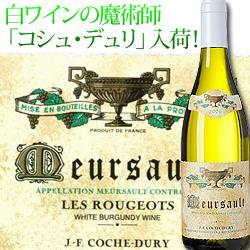ムルソー レ・ルージョ コシュ・デュリ 1991年 フランス ブルゴーニュ ムルソー 白ワイン  750ml