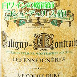 ピュリニィ・モンラッシェ  レ・ザンセニエール コシュ・デュリ 2013年 フランス ブルゴーニュ ピュリニー・モンラッシェ 白ワイン  750ml