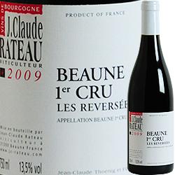 ボーヌ・プルミエ・クリュ・レ・レヴェルゼ ジャン・クロード・ラトー 2009年 フランス ブルゴーニュ 赤ワイン ミディアムボディ 750ml