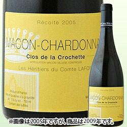 マコン・シャルドネ・クロ・ド・ラ・クロシェット レ・ゼリティエール・デュ・コント・ラフォン 2009年 フランス ブルゴーニュ 白ワイン 辛口 750ml