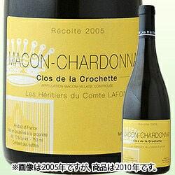 マコン・シャルドネ・クロ・ド・ラ・クロシェット レ・ゼリティエール・デュ・コント・ラフォン 2010年 フランス ブルゴーニュ 白ワイン 辛口 750ml