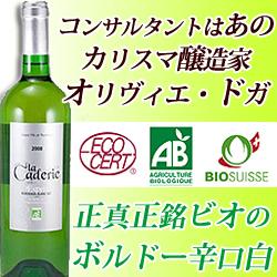 シャトー・ラ・カドリ・エスプリ 2009年 フランス ボルドー 白ワイン 辛口 750ml