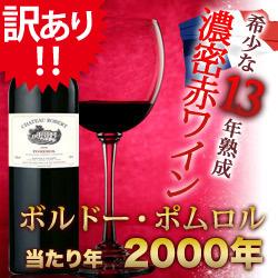 【訳あり!】[2000]シャトー・ロベール ボルドー ポムロール フランス(750ml 赤ワイン)