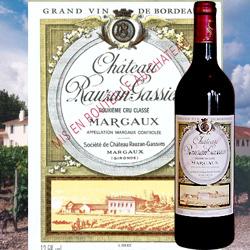 シャトー・ローザン・ガシー 2013年 フランス ボルドー 赤ワイン フルボディ 750ml
