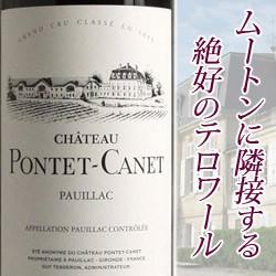 シャトー・ポンテ・カネ 【メドック格付5級】2012年 フランス ボルドー 赤ワイン フルボディ 750ml
