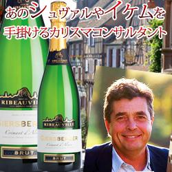 クレマン・ダルダス・ギールスベルガー カーヴ・ド・リボヴィレ NV フランス アルザス スパークリングワイン 辛口 750ml