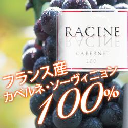 ラシーヌ・ヴァン・ド・ペイ・コンテ・トロサン・カベルネ ヴィニュロン・ド・ラバスタン 2016年 フランス 南西 赤ワイン ミディアムボディ 750ml