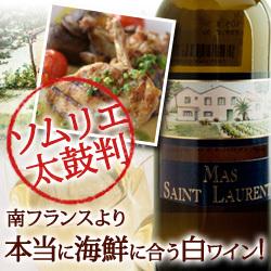 マス・サン・ローラン・ブラン マス・サン・ローラン 2012年 フランス ラングドック&ルーション 白ワイン 辛口 750ml