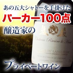 クラシック・ルージュ シャトー・リヴィエール・ル・オー 2016年 フランス ラングドック&ルーション 赤ワイン フルボディ 750ml