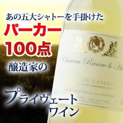 クラシック・ブラン シャトー・リヴィエール・ル・オー 2017年 フランス ラングドック&ルーション 白ワイン 辛口 750ml