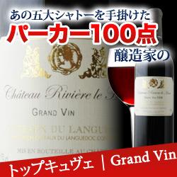 グラン・ヴァン・ルージュ シャトー・リヴィエール・ル・オー 2014年 フランス ラングドック&ルーション 赤ワイン フルボディ 750ml