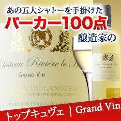 グラン・ヴァン・ブラン シャトー・リヴィエール・ル・オー 2015年 フランス ラングドック&ルーション 白ワイン 辛口 750ml