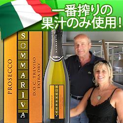 [NV]プロセッコ・エクストラ・ドライ ソマリヴァ イタリア(750ml 泡・スパークリングワイン)