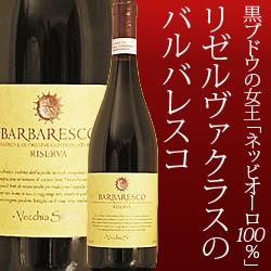 バルバレスコ・リゼルヴァ ヴェッキア・ストーリア(IEI) 2012年 イタリア ピエモンテ 赤ワイン フルボディ 750ml