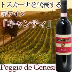 キャンティ ポッジョ・デ・ジェネーシ(IEI) 2016年 イタリア トスカーナ 赤ワイン ミディアムボディ 750ml