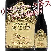 ビフェルノ・ロッソ・リゼルヴァ カミッロ・デ・レッリス(IEI) 2010年 イタリア モリーゼ 赤ワイン フルボディ 750ml