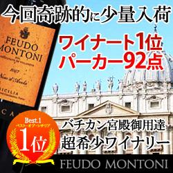 セレッツィオーネ・ヴルカラ フェウド・モントーニ 2009年 イタリア シチリア 赤ワイン フルボディ 750ml