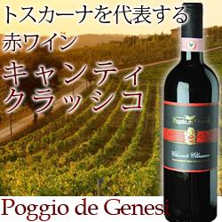 キャンティ・クラッシコ ポッジョ・デ・ジェネーシ(IEI) 2015年 イタリア トスカーナ 赤ワイン フルボディ 750ml