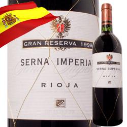 セルナ・インペリアル・グラン・レセルヴァ ヴァルサクロ 1999年 スペイン ラ・リオハ 赤ワイン フルボディ 750ml