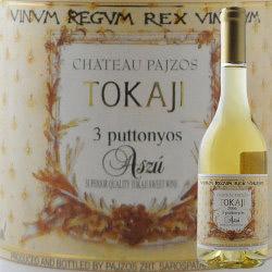トカイ・アスー・3プットニョシュ シャトー・パジョス 2010年 ハンガリー トカイ 白ワイン 甘口 500ml