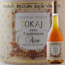 トカイ・アスー・5プットニョシュ シャトー・パジョス 2002年 ハンガリー トカイ 白ワイン 極甘口 500ml