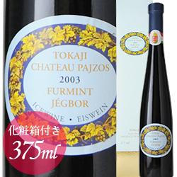 アイスワイン シャトー・パジョス 2003年 ハンガリー トカイ 白ワイン 極甘口 375ml