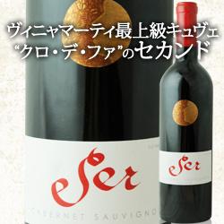 セール・カベルネ・ソーヴィニョン ヴィニャ・マーティ 2013年 チリ マイポ・ヴァレー 赤ワイン フルボディ 750ml